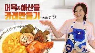 [LIFE] 어묵&해산물 카레만들기 with 치킨