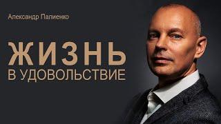 Аудиокнига Жизнь в удовольствие Александр Палиенко