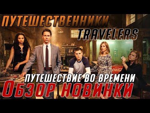 Путешественники сериал 2016 2 сезон дата выхода
