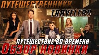 Новый сериал 2016: Путешественники (Travelers) - Обзор и мнение