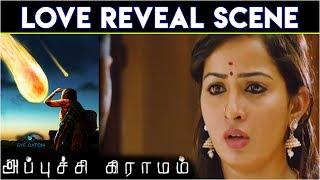 Appuchi Gramam - Love Reveal Scene | Praveen Kumar | Anusha Naik