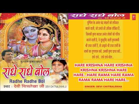 Radhe Radhe Bol Dhun By Devi Chitralekha Full Audio Song I T-Series Bhakti Sagar