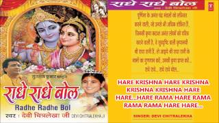Radhe Radhe Bol Dhun By Devi Chitralekha Full Audio Song Juke Box