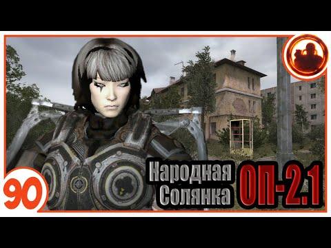 Курчатов - 37. Народная Солянка + Объединенный Пак 2.1 / НС+ОП 2.1 # 090