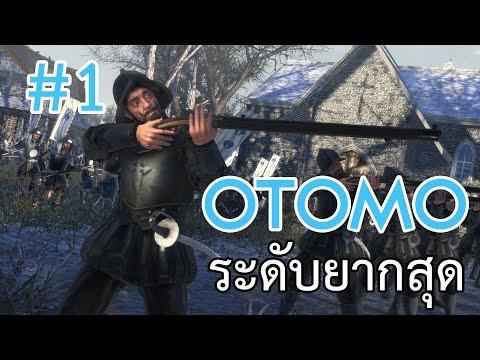 Shogun 2 Otomo 1 กำเนิดกองทัพพลปืน