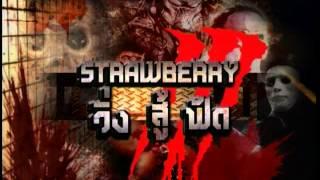 Repeat youtube video Strawberry Cheesecake วิ่ง สู้ ฟัด 3 Ep.342