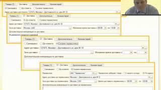 Управление доставкой в 1С:ERP