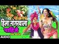 Download हिला नांगरवाला पाहिजे - आनंद शिंदे || HILA NANGARWALA PAHIJE - MARATHI LOKGEET BY ANAND SHINDE MP3 song and Music Video