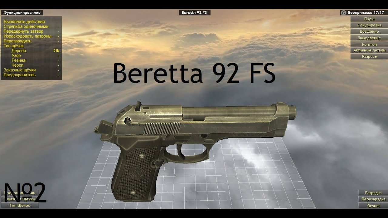 Beretta 92fs Disassembly: World Of Guns Gun Disassembly