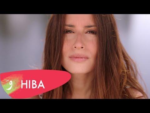 Hiba Tawaji - Bghannilak Ya Watani [Official Music Video] (2016) / هبه طوجي - بغنيلك يا وطني