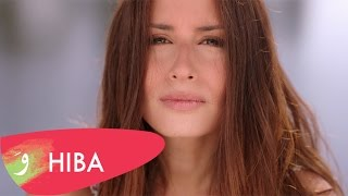 Hiba Tawaji - Bghannilak Ya Watani [Official Music Video] (2016) / هبه طوجي - بغنيلك يا وطني