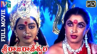 Sri Raja Rajeshwari Telugu Full Movie | Ramya Krishna | Bhanupriya | Ramki | Indian Video Guru