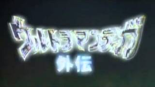 Ultraman Tiga 2 The Movie Revival Of The Ancient Giant Malay Dub Mp4 Part 1