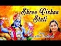 Download Shree Vishnu Stuti By Anuradha Paudwal I Full Audio Songs Juke Box MP3 song and Music Video