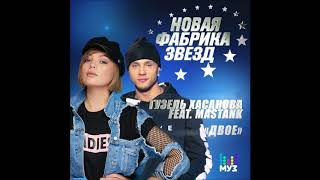 Гузель Хасанова feat. Mastank - Двое - Текст Песни