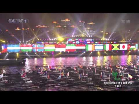 上海世博 Shanghai World Expo 2010 Opening Part I [HD][室外灯光烟火喷泉秀 Fireworks 2]