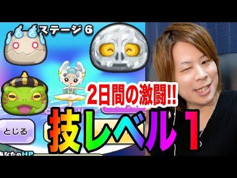 ぷにぷにまだCネタバレリーナ勝てない方へ!!技レベル上げずに行くぜレベル7!!【妖怪ウォッチぷにぷに】きまぐれゲートYo-kai Watch part461とーまゲーム