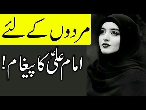 har-aurat-aur-mard-k-liye-imam-ali-as-ka-paigham-|-hazrat-ali-as-|-woman-man-mehrban-ali-larki-larka