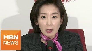한국당, 비례대표 없애고 국회의원 10% 감축 당론 제시 [아침&매일경제]