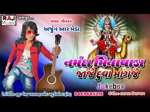 Narmada Minavada Jaje Duva Magje/Arjun R MEDA/new song dashama/2018 New /SONG Dj/dhamaka/RAJ MUSIC