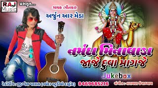 Narmada Minavada Jaje Duva Magje/Arjun R MEDA/new song dashama/2018 New /SONG Dj/dhamaka/RAJ MUSIC
