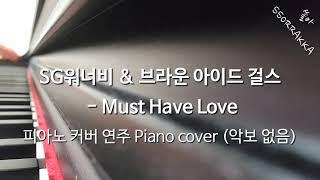 [신청곡] SG워너비 & 브라운 아이드 걸스 - Must Have Love 피아노 커버 연주 Pian…