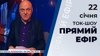 """Ток-шоу """"Прямий ефір"""" від 22 січня 2020 року"""