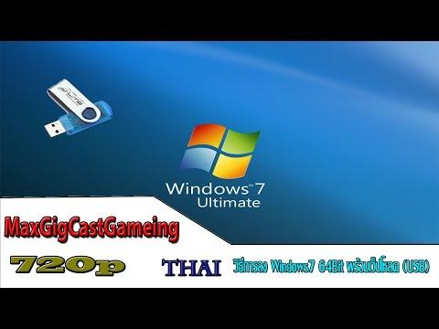 วิธีการลง Windows7 64Bit พร้อมเว็ปโหลด (USB)