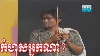 Khmer comedy New 2013  Kom Hos Nek Na