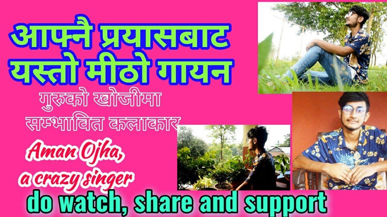 Download Aman Ojha, कस्तो मिठो गायन, without training गुरुको खोजीमा एक्लै सिक्दै   watch and share this video