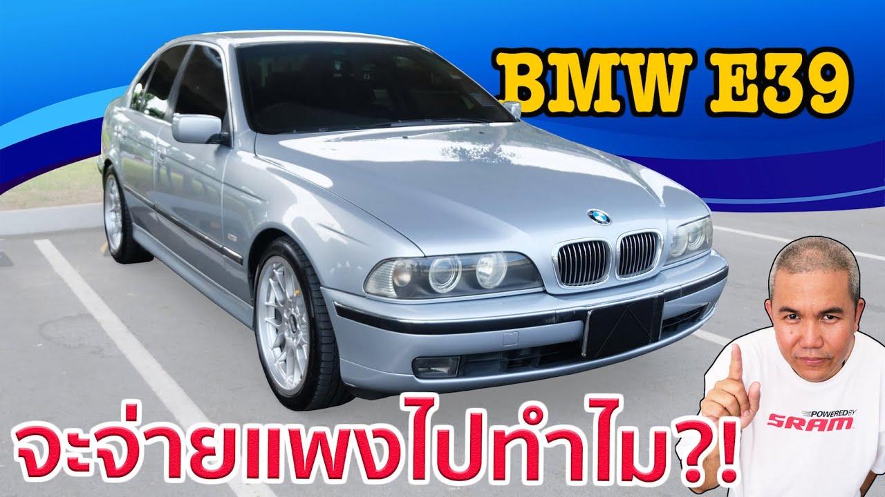 รีวิว รถมือสอง BMW E39 อยากขับรถหรู! ทำไมต้องจ่ายแพง? ค่าซ่อม ค่าบำรุงรักษา ในราคาที่รับได้ !!