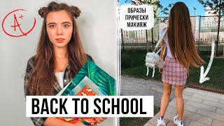 НЕОБЫЧНЫЕ ОБРАЗЫ НА УЧЕБУ 3 ЛУКА ПРИЧЕСКА МАКИЯЖ БЕЗ МАКИЯЖА back to school 2019