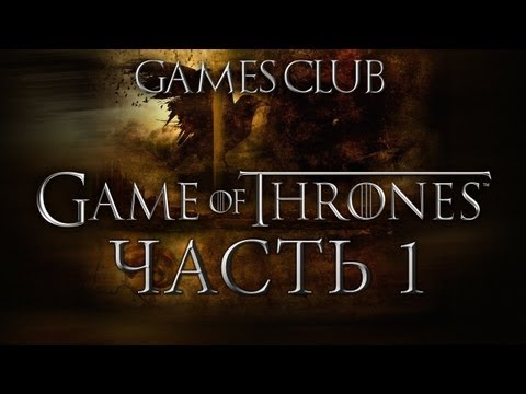 Прохождение игры Game Of Thrones часть 1