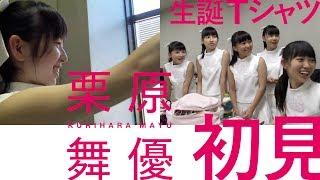 栗原舞優が自らデザインした生誕Tシャツの仕上がりをはじめて見る様子と...