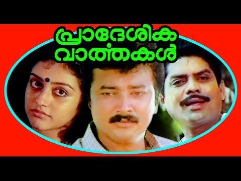 Pradeshika Varthakal   Malayalam Full Movie   Jayaram & Parvathi