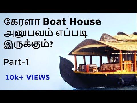 Kerala Boat House Allepey Experience Part-1|கேரளா BoatHouse பயணம் எப்படி இருக்கும்?