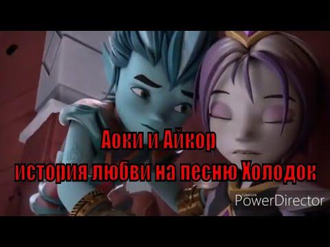 Аоки и Айкор на песню Холодок.(Заказ)