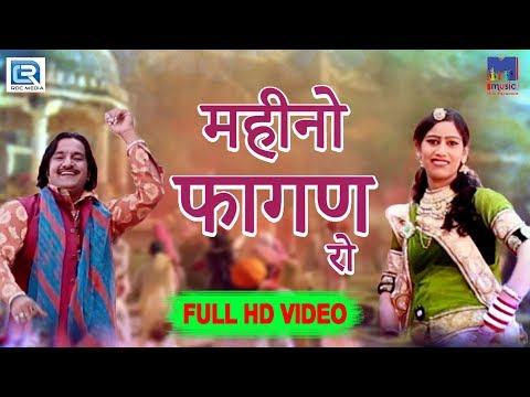 महीनो फागण रो - FULL HD VIDEO   Marwadi Desi Fagan Song   New Holi Song 2019   RDC Rajasthani