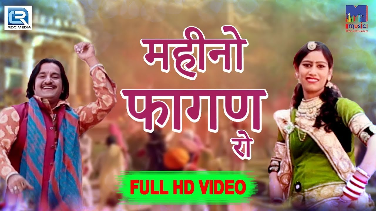 महीनो फागण रो - FULL HD VIDEO | Marwadi Desi Fagan Song | New Holi Song 2019 | RDC Rajasthani