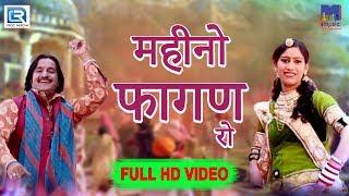महीनो फागण रो - FULL HD VIDEO | Marwadi Desi Fagan Song | New Holi Song 2018 | RDC Rajasthani