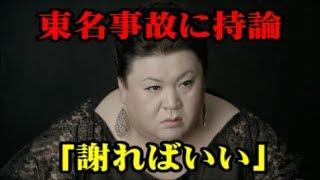 東名事故 マツコ・デラックスの持論に賛否両論! 「謝ればいい」【Seraph】 石橋和歩 検索動画 13