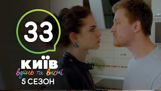 Киев днем и ночью - Серия 33 - Сезон 5