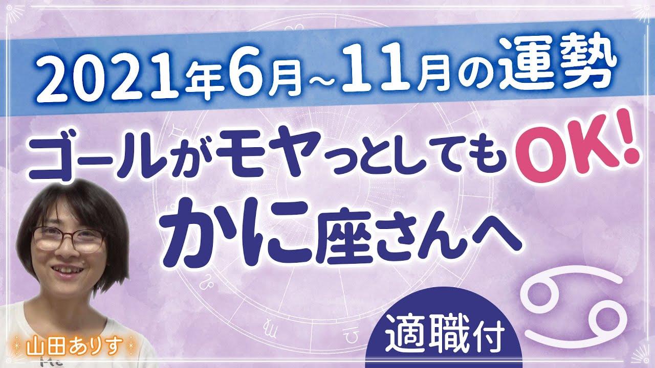蟹座の運勢2021年6月7月8月9月10月11月◆明確でなくてもOK・何となく…の感じでゴールへ◆ハッピー占い山田ありす