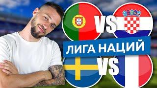 Португалия - Хорватия / Швеция - Франция / Прогноз на Лигу Наций