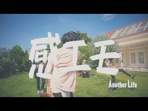 Another Life -感エモ- 【OFFICIAL MUSIC VIDEO】