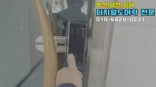[010-6824-0231]부산 동래구 안락동 빌라 공…