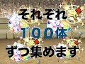 【パズドラ】ケロ、4大キラー100体ずつ集めるってよpart15【初見さん歓迎】