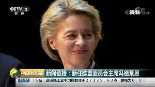 [中国财经报道]新闻链接:新任欧盟委员会主席冯德莱恩| CCTV财经