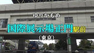 ゆりかもめ 国際展示場正門駅前(東京)