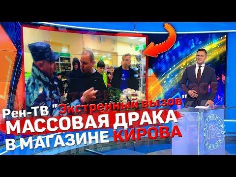 """Рен-ТВ """"Экстренный вызов"""" - МАССОВАЯ ДРАКА В МАГАЗИНЕ КИРОВА"""